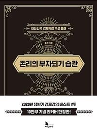 존리의 부자되기 습관 (리커버) - 대한민국 경제독립 액션 플랜