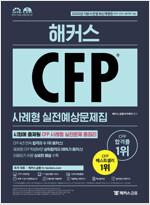 2021 해커스 CFP 사례형 실전예상문제집