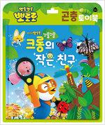 뽀로로 토이북 곤충놀이 : 크롱의 작은 친구