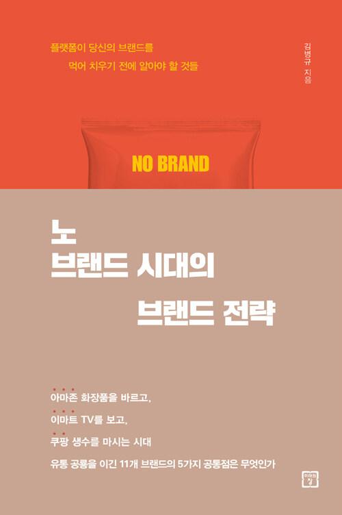 노 브랜드 시대의 브랜드 전략 : 플랫폼이 당신의 브랜드를 먹어 치우기 전에 알아야 할 것들