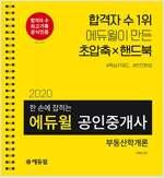 2020 에듀윌 공인중개사 1차 한 손에 잡히는 민법 및 민사특별법