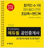2020 에듀윌 공인중개사 2차 한 손에 잡히는 공인중개사법령 및 중개실무