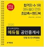2020 에듀윌 공인중개사 1차 한 손에 잡히는 부동산학개론