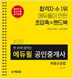 2020 에듀윌 공인중개사 2차 한 손에 잡히는 부동산공법