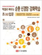 엑셀로 배우는 순환 신경망.강화학습 초(超)입문 : RNN.DQN편