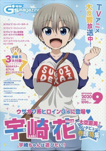 電擊 Gs magazine (ジ-ズ マガジン) 2020年 09月號