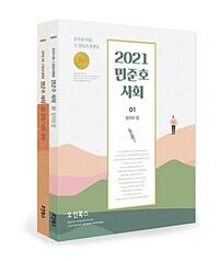 2021 민준호 사회 세트 - 전2권