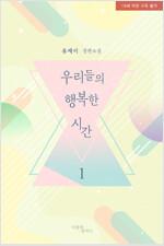 [세트] [BL] 우리들의 행복한 시간 (총3권/완결)