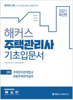 2021 해커스 주택관리사 기초입문서 2차