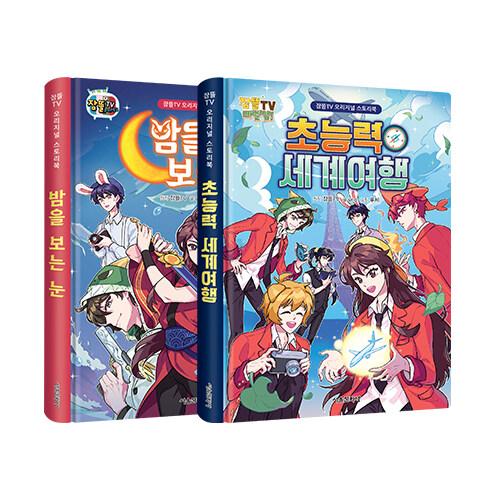 잠뜰TV 오리지널 스토리북 1~2 세트 - 전2권