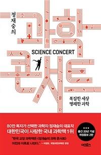 정재승의 과학 콘서트 (개정증보 2판)