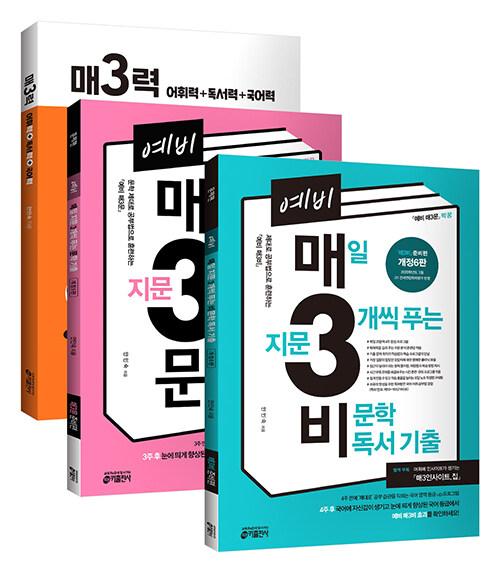 [세트] 예비 매3비 개정 6판 + 예비 매3문 개정 5판 + 매3력 - 전3권