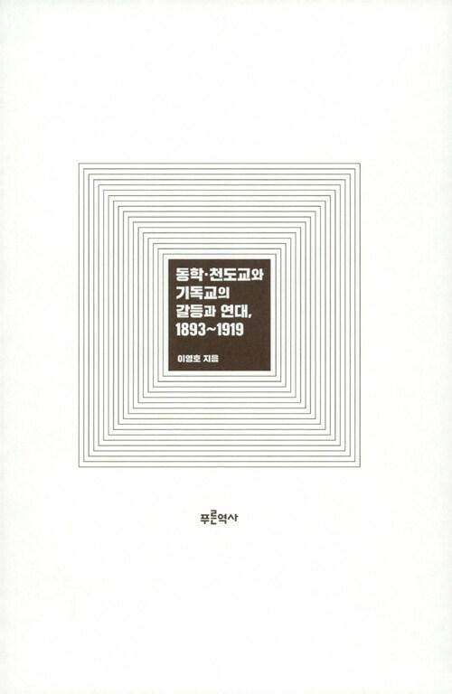 동학·천도교와 기독교의 갈등과 연대, 1893~1919