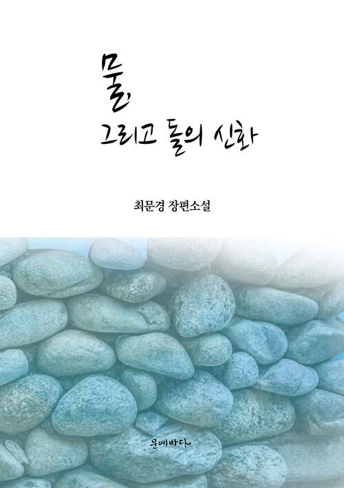 물, 그리고 돌의 신화