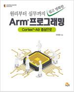 Arm 프로그래밍