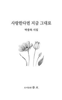 사랑한다면 지금 그대로 : 박종복 시집
