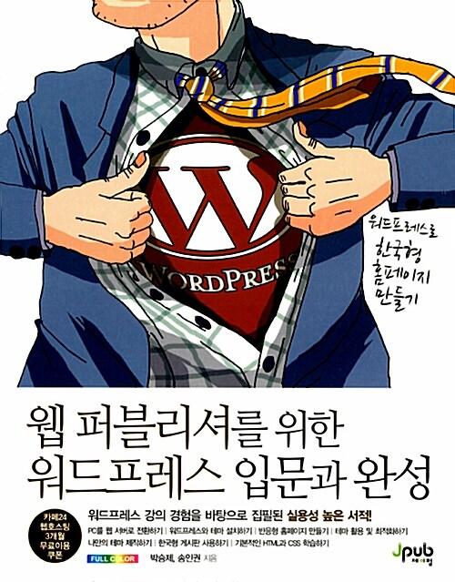 웹 퍼블리셔를 위한 워드프레스 입문과 완성