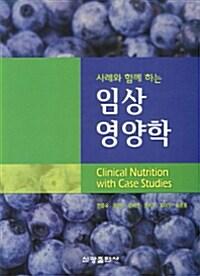[중고] 임상 영양학