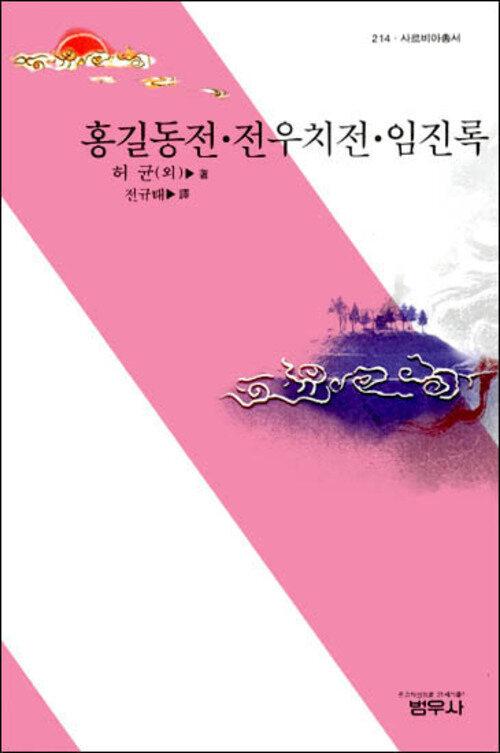 홍길동전ㆍ전우치전ㆍ임진록 - 사르비아총서 214
