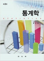 통계학 (류근관)