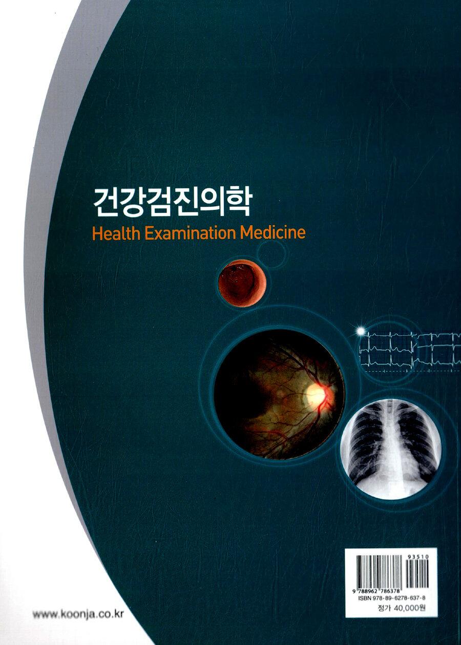 건강검진의학