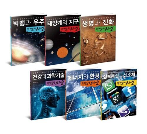 과학동아 스페셜 세트 - 전6권