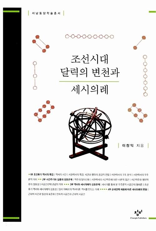 조선시대 달력의 변천과 세시의례