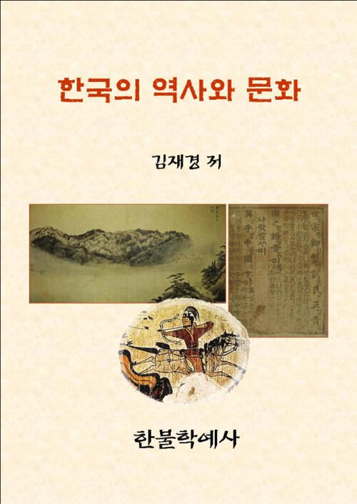 한국의 역사와 문화