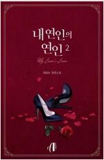 [GL] 내 연인의 연인 2 (완결)