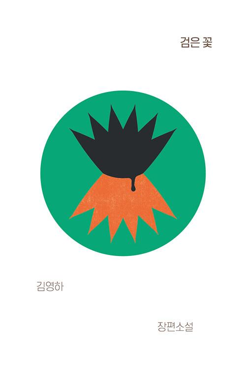 검은 꽃 : 김영하 장편소설