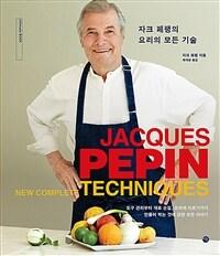 자크 페팽의 요리의 모든 기술