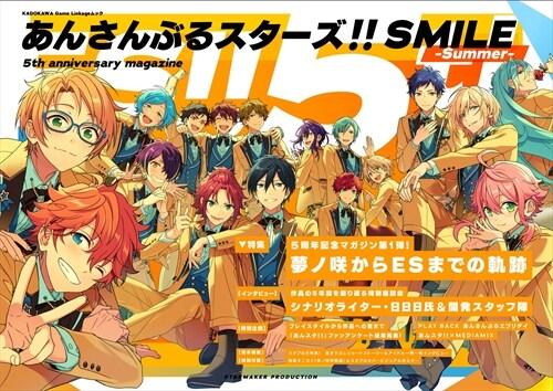 あんさんぶるスタ-ズ!!SMILE -Summer- 5th anniversary magazine