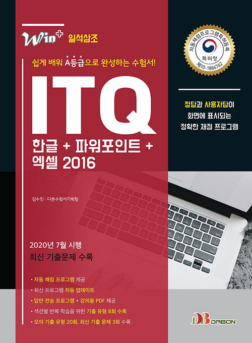2020 ITQ 한글 + 파워포인트 + 엑셀 2016 (특허받은 자동채점프로그램 제공)
