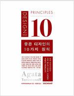 좋은 디자인의 10가지 원칙