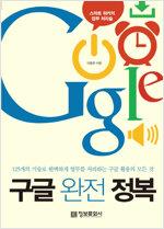 구글 완전정복