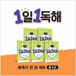 [세트] 메가스터디 초등 독해 1일 1독해 세계사 1~5 세트 - 전5권