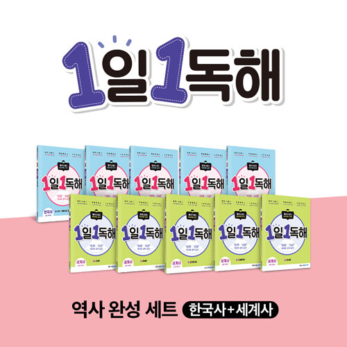[세트] 메가스터디 초등 독해 1일 1독해 역사 완성 세트 (한국사 + 세계사) - 전10권