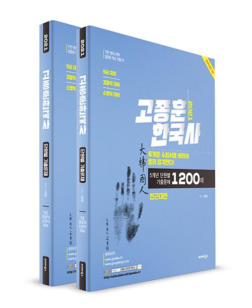 2021 고종훈 한국사 5개년 단원별 기출문제 1200제 - 전2권