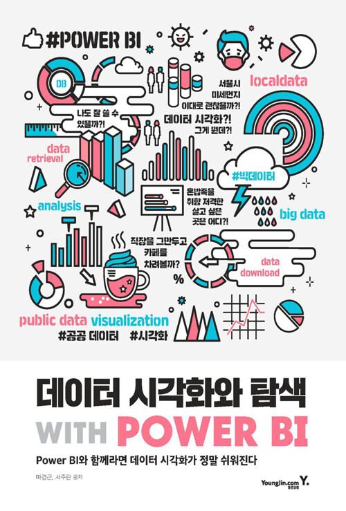 데이터 시각화와 탐색 with Power BI : Power BI와 함께라면 데이터 시각화가 정말 쉬워진다
