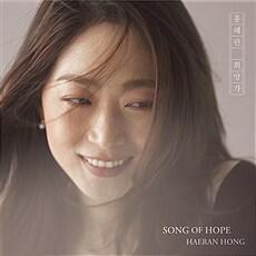 홍혜란 - 희망가 (한국 가곡집) [180g LP]