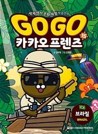 Go Go 카카오프렌즈 15 : 브라질