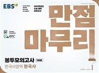 EBS 수능 만점마무리 봉투 모의고사 5회분 한국사영역 한국사 (2020년)