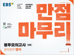 EBS 수능 만점마무리 봉투 모의고사 3회분 영어영역 영어 (2020년)