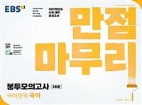 EBS 수능 만점마무리 봉투 모의고사 3회분 국어영역 국어 (2020년)