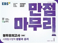 EBS 수능 만점마무리 봉투 모의고사 5회분 사회탐구영역 생활과 윤리 (2020년)