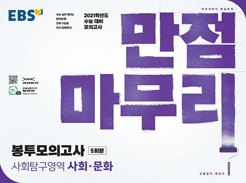 EBS 수능 만점마무리 봉투 모의고사 5회분 사회탐구영역 사회·문화 (2020년)