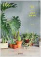 [eBook] 나만의 실내정원