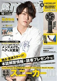 smart (スマ-ト) 2020年 10月號 (雜誌, 月刊)