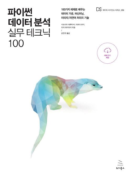 파이썬 데이터 분석 실무 테크닉 100 : 100가지 예제로 배우는 데이터 가공, 머신러닝, 이미지/자연어 처리의 기술