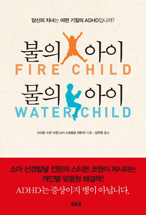 불의 아이 물의 아이 : 당신의 자녀는 어떤 기질의 ADHD입니까?